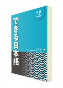 Dekiru Nihongo: учебник японского языка для среднего уровня (+2CD)