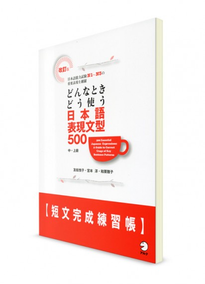 Сборник упражнений в области японской грамматики (Норёку Сикэн N3-N1)