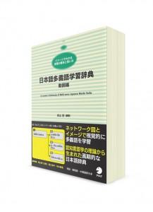 Учебный словарь многозначных слов японского языка: глаголы