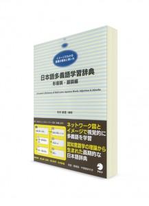 Учебный словарь многозначных слов японского языка: прилагательные и наречия