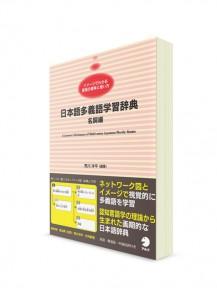 Учебный словарь многозначных слов японского языка: существительные