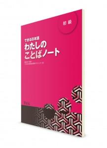 Dekiru Nihongo: рабочая тетрадь (лексика). Уровень для начинающих