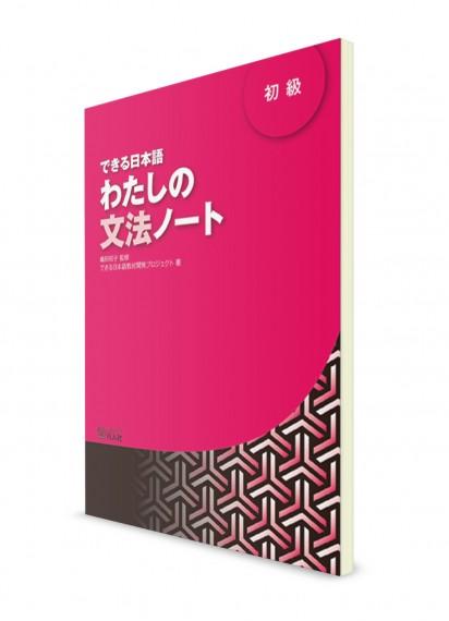 Dekiru Nihongo: рабочая тетрадь (грамматика). Уровень для начинающих