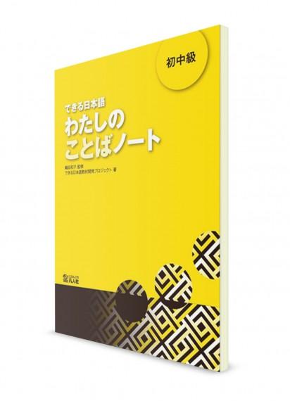 Dekiru Nihongo: рабочая тетрадь (лексика). Уровень для продолжающих