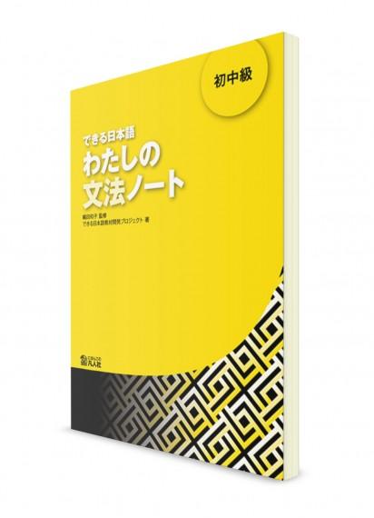 Dekiru Nihongo: рабочая тетрадь (грамматика). Уровень для продолжающих