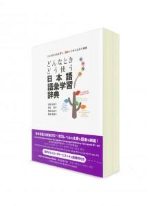 Учебный словарь японской лексики (Норёку Сикэн N3-N1)
