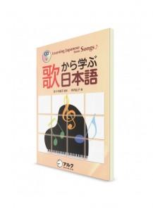 Изучение японского языка по песням