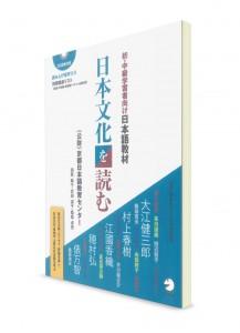 Читаем шедевры японской литературы: начально-средний уровень