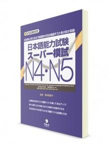 Supa Moshi: Сборник заданий из Норёку Сикэн N5-N4 (+2CD)