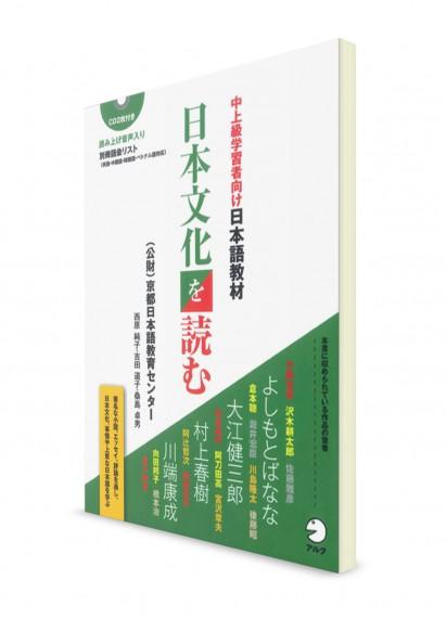 Читаем шедевры японской литературы: средне-продвинутый уровень