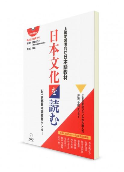 Читаем шедевры японской литературы: продвинутый уровень