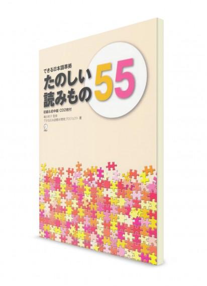 Dekiru Nihongo: Увлекательные 55 текстов для чтения на начально-среднем уровне