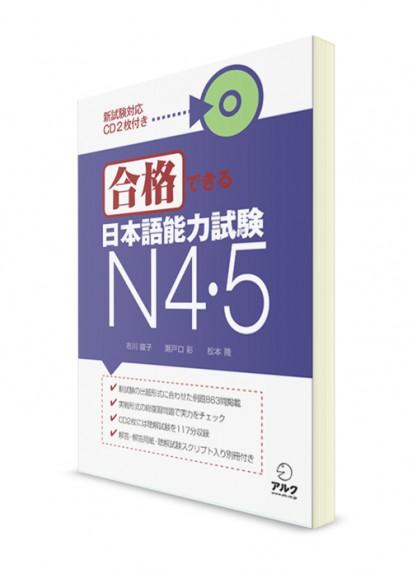 Goukaku Dekiru: Задания из Нихонго Норёку Сикэн N4-N5 (+2CD)