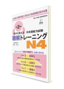 Mimikara Oboeru: Аудирование для Норёку Сикэн N4 (+2CD)