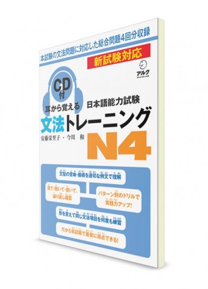Mimikara Oboeru: Грамматика для Норёку Сикэн N4 (+CD)