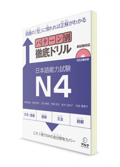 Tettei Doriru: Сборник заданий из Норёку Сикэн N4 по разделам (+2CD)