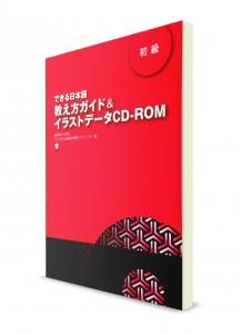 Dekiru Nihongo: книга для преподавателей. Уровень для начинающих