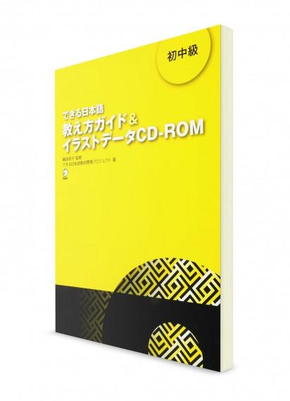 Dekiru Nihongo: книга для преподавателей. Уровень для продолжающих