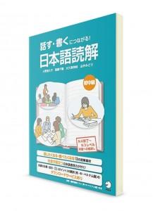 Hanasu Kaku ni Tsunagaru: Обучающие тексты для начально-среднего уровня
