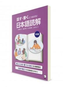 Hanasu Kaku ni Tsunagaru: Обучающие тексты для среднего уровня