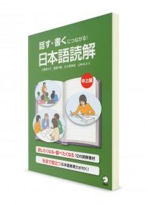 Hanasu Kaku ni Tsunagaru: Обучающие тексты для средне-продвинутого уровня