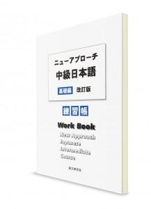 New Approach. Учебник японского языка для среднего уровня. Рабочая тетрадь
