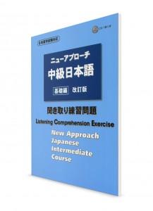 New Approach. Учебник японского языка для среднего уровня. Рабочая тетрадь для аудирования
