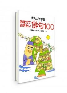Manga-de Gakushuu: 100 хайку, которые хочется запомнить