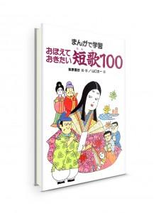 Manga-de Gakushuu: 100 танка, которые хочется запомнить