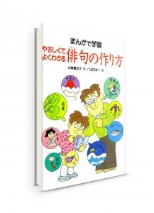 Manga-de Gakushuu: Как писать хайку
