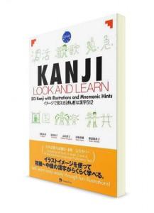 Kanji Look And Learn: Учебник японских иероглифов