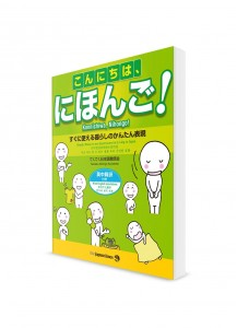 Konnichiwa, Nihongo! Готовые японские фразы из повседневной жизни для начинающих