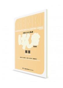 Genki ―  Японский язык для начинающих. Ответы к заданиям [3-е изд.]