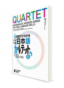 Quartet ― Японский язык для среднего уровня. Часть 2. Основной учебник