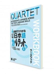Quartet ― Японский язык для среднего уровня. Часть 2. Рабочая тетрадь