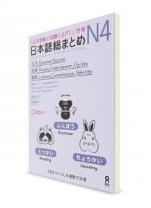 Nihongo Somatome: Грамматика, чтение и аудирование для Норёку Сикэн N4