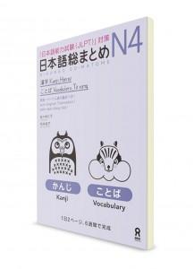 Nihongo Somatome: Иероглифы и лексика для Норёку Сикэн N4