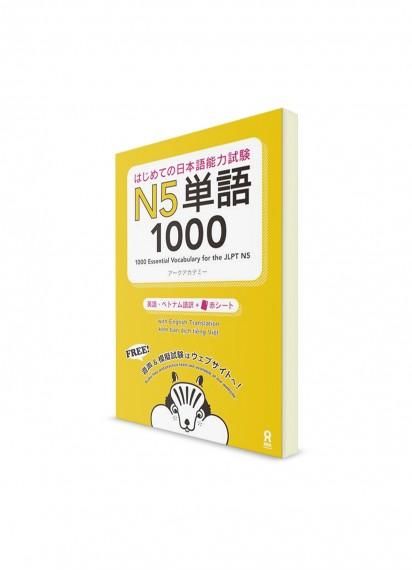 1000 важных слов (танго) для Норёку Сикэн N5