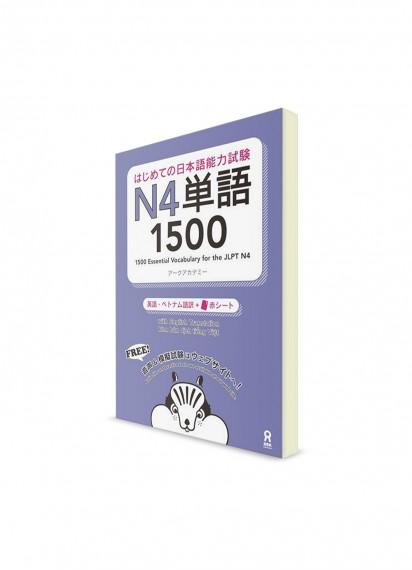 1500 важных слов (танго) для Норёку Сикэн N4