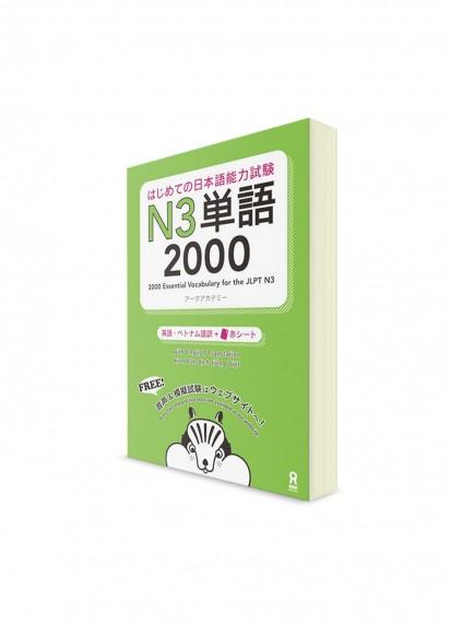 2000 важных слов (танго) для Норёку Сикэн N3