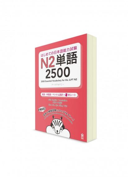2500 важных слов (танго) для Норёку Сикэн N2