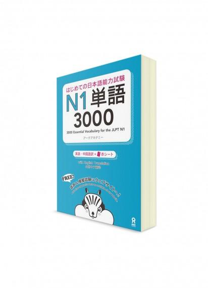 3000 важных слов (танго) для Норёку Сикэн N1