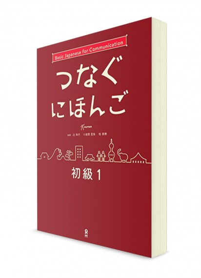 Tsunagu Nihongo: Учебник японского языка для начинающих. Ч .1