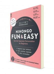 NIHONGO FUN & EASY: Практический японский язык для начинающих