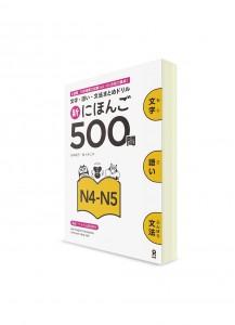 500 вопросов для Норёку Сикэн: N4-N5
