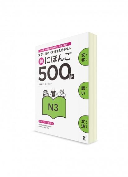 500 вопросов для Норёку Сикэн: N3