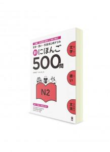 500 вопросов для Норёку Сикэн: N2