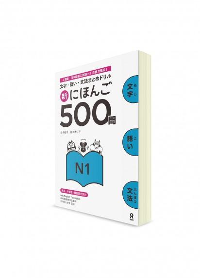 500 вопросов для Норёку Сикэн: N1