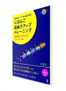 Тренировка японской лексики на самых близких темах
