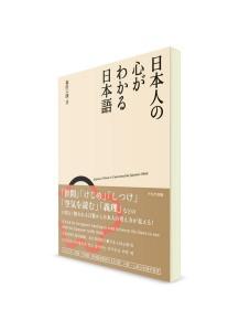Японский через понимание японской души